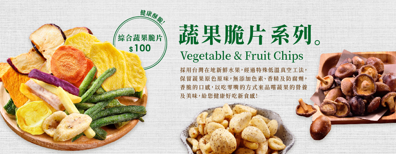 每日優果-蔬果脆片系列
